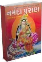 Narmada Puran