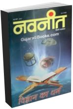 Navneet Hindi Magazine