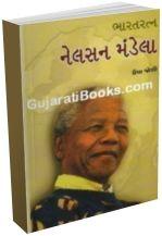 Bharat ratna Nelson Mandela