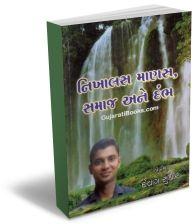 Nikhalas Manas Samaaj Ane Dambh