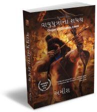 Vayuputro Na Shapath - Meluha Part 3 - Gujarati