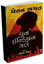 One Indian Girl in Gujarati