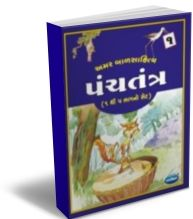 Panchatantra (Gujarati) - Set of 5 Books