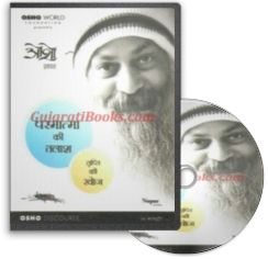 Parmatma Ki Talash (Hindi Audio CD) by Osho