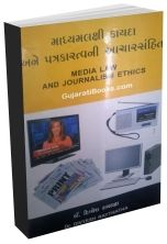 Madhyamlaxi Kayda Ane Patrakaratvani Aachar Sahita