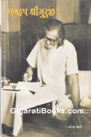 Patraroop Shri Guruji