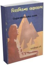 Pyramid Na Lakshya-Labh