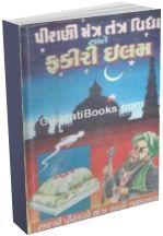 Pirani Mantra Tantra Vidya Ane Fakiri Elam