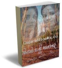 Pot Potani Pankhar (Part1-2)