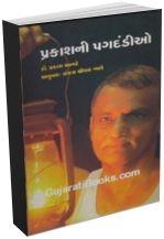 Prakashni Pagdandiyo