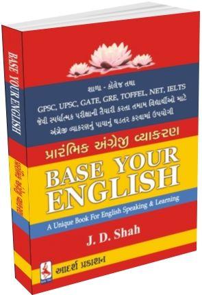 Gujarati Educational books  Gujarati books for Competitive Exams