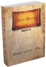 Rag Vairag - Gujarati novel by Kajal Oza Vaidya