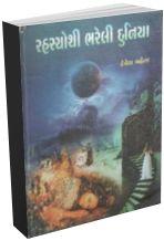Rahasyothi Bharelee Duniya