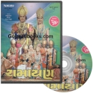 Gujarati Ramayan CD