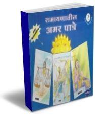 Ramayantil Amar Patre (Marathi) - Set of 4 Books