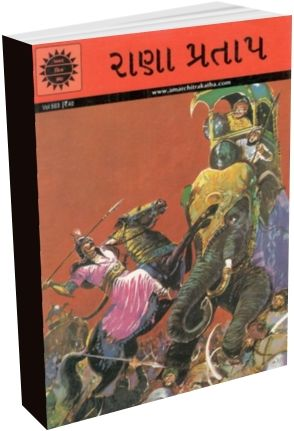Amar Chitrakatha Books Online Buy At Gujaratibooks Com With Best Discount Gujaratibooks Com