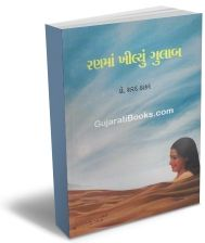 Runma Khilyou Gulab (Part 1 to 7)
