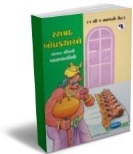 Moral Stories (Gujarati) - Set of 6 Books