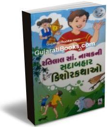 Ratilal Nayak Ni Sadabahar Kishore Kathao