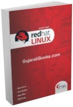 Learn RedHat Linux In Gujarati