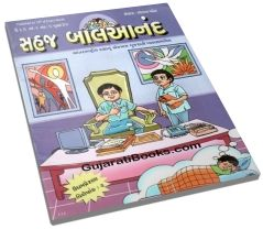 10 Old Issues Of Sahaj Balanand Gujarati Magazine