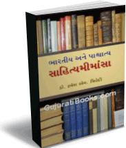 Bhartiya Ane Pashchatya Sahitya Mimansa