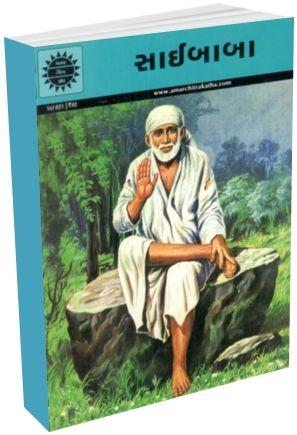 Saibaba - Amar Chitra Katha - Gujarati Edition