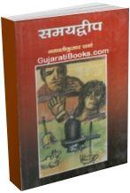 Samayadweep (Marathi Book)