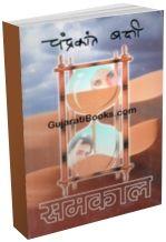 Samakal (Marathi Books)