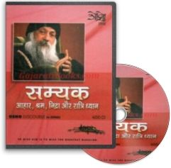 Samyak (Hindi Audio CD) by Osho
