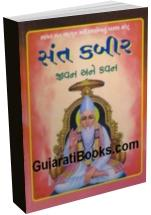 Sant Kabir Jivan Ane Kavan