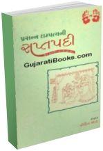 Prassan Dampatyani Saptpadi