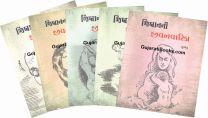 Sets of 5 Books of Jibrann By Dhumketu