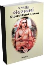 Jagad Guru Shankar Acharya