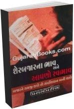 Share Bazar Na Bhav Ane Aapno Swabhav