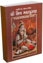 Shiv Maha Puran (Gujarati Big Edition)