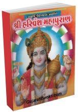Shree Harivansh Mahapuran Khand 1 - 2