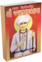 Sant Shiromani Bhakt Shree Jalarambapa
