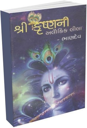 Shri Krishna Ni Aloukik Lila