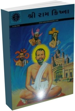 Shri Ram Krishna Paramhans - Amar Chitra Katha - Gujarati Edition