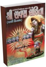 Shri Ravan Sahita