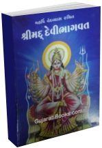 Shrimad Devi Bhagvat