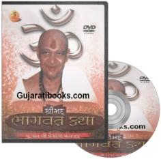 Shreemad Bhagwat Katha 5 DVD Sets In Gujarati By Dongre Maharaj