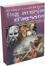 Siddh Nagarjun Indrajal