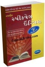 Speak Well English Course (Gujarati)