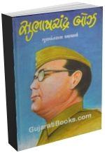 Subhaschandra Bose