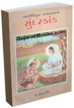 Sundarkand by Dr. Vasant Parikh