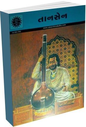 Tansen - Amar Chitra Katha - Gujarati Edition