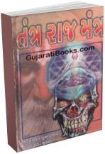 Tantra Raj Mantra