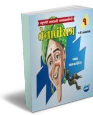 Tenalirama (Gujarati) - Set of 6 Books
